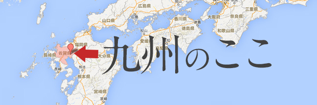 佐賀の場所は九州のここ!