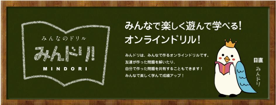 ソーシャル暗記カード『みんドリ』