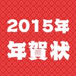 2015年賀状プロジェクトの季節がやってきた!
