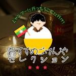 ミャンマー(ヤンゴン)に行ったらここに行け!おすすめご飯屋セレクション!