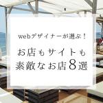 【 webデザイナーが選ぶ!】お店もサイトも素敵なお店8選