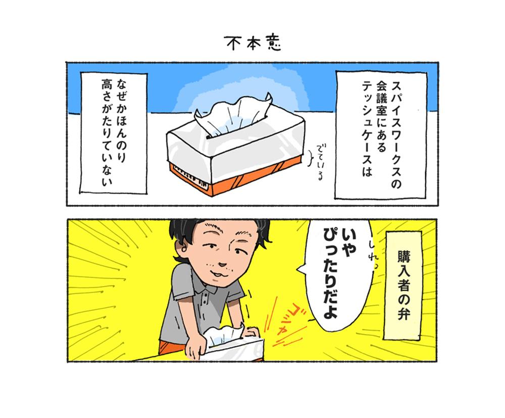 manga_kai