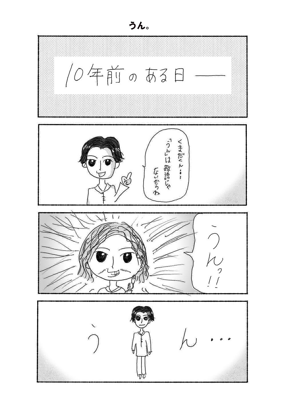 manga_kaneno