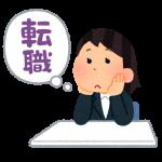 fukidashi_tensyoku_woman
