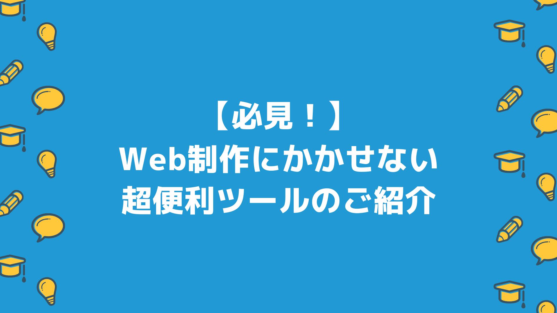 【必見!】Web制作にかかせない超便利ツールのご紹介