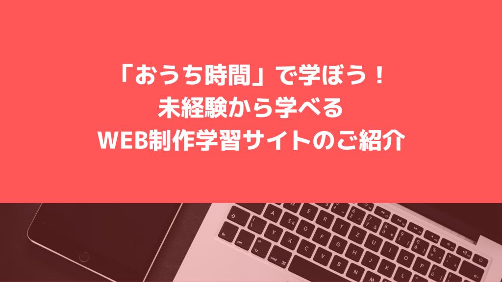 「おうち時間」で学ぼう!未経験から学べるWeb制作学習サイトのご紹介
