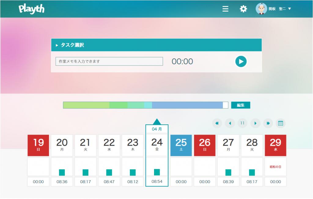 playth01_メイン画面