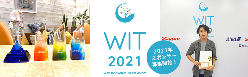Web Innovative Talent Award 2019