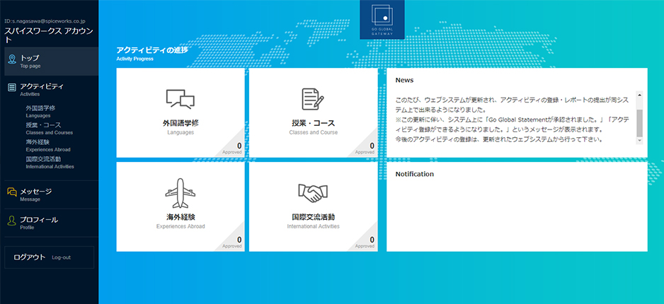 東京大学 Go Global Gateway